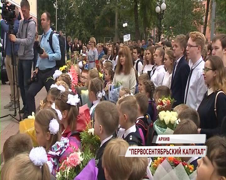 В Государственной Думе предложили выделить дополнительные деньги родителям на подготовку детей к шоке