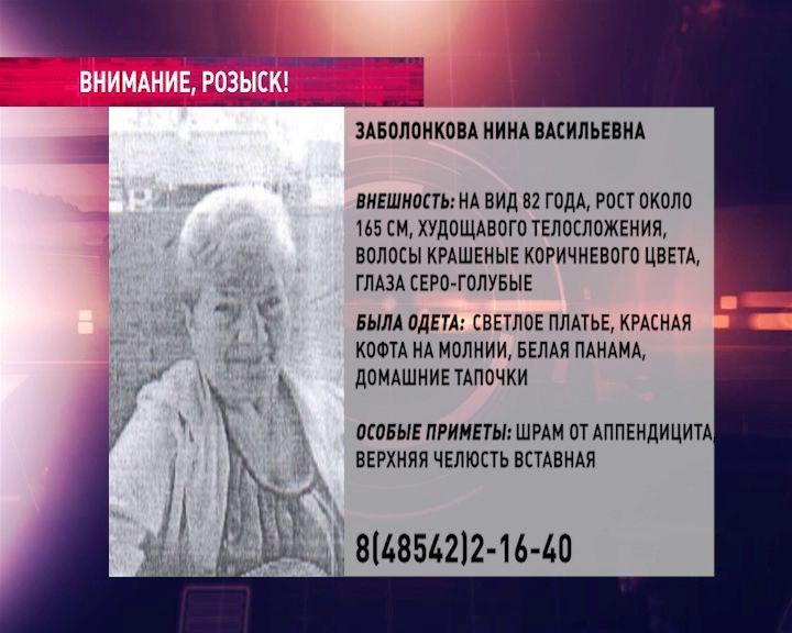 В Ярославской области разыскивают пенсионерку