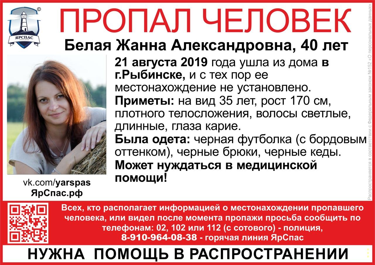 В Рыбинске пропала молодая мама: у женщины осталась дочка