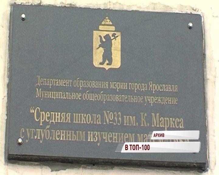 Ярославская школа №33 попала в топ-100 лучших в России