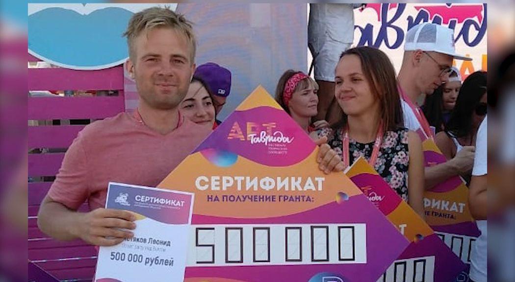 Уроженец Мышкина получил грант в полмиллиона на фестивале «Таврида-АРТ»