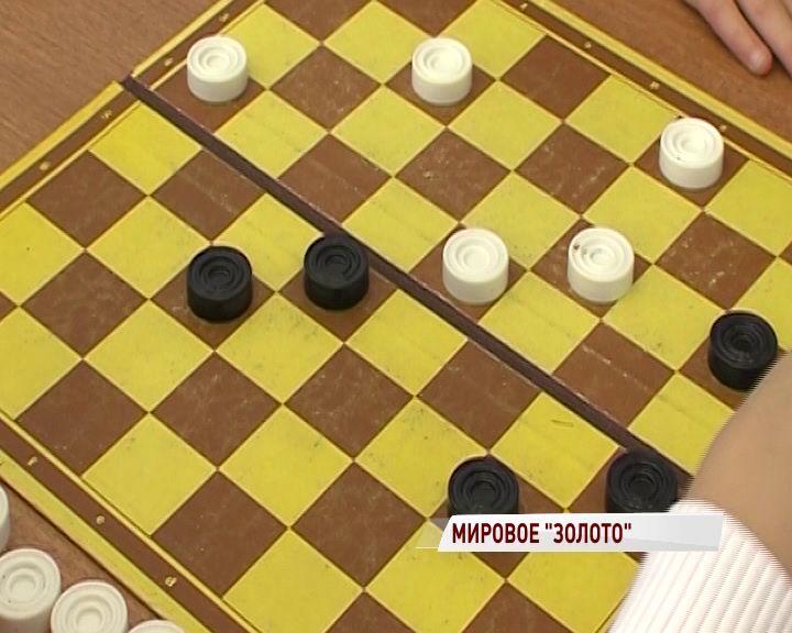 Ярославец стал чемпионом мира по стоклеточным шашкам среди слепых