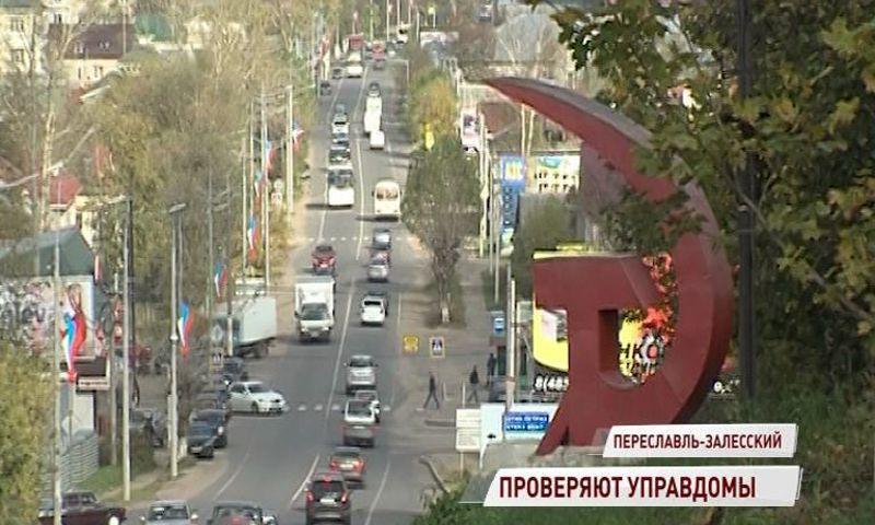 Переславцам пересмотрят решение о переводе домов в новые УК