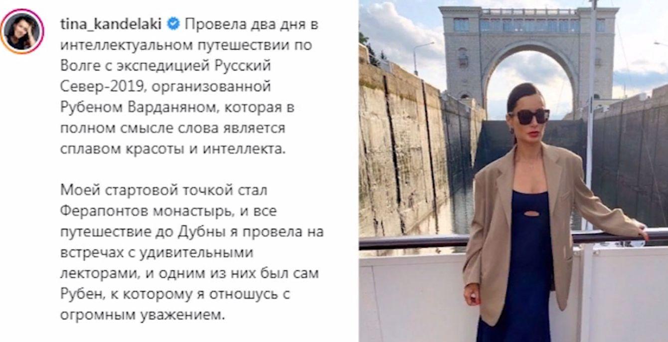 Тина Канделаки восхитилась красотами Ярославской области