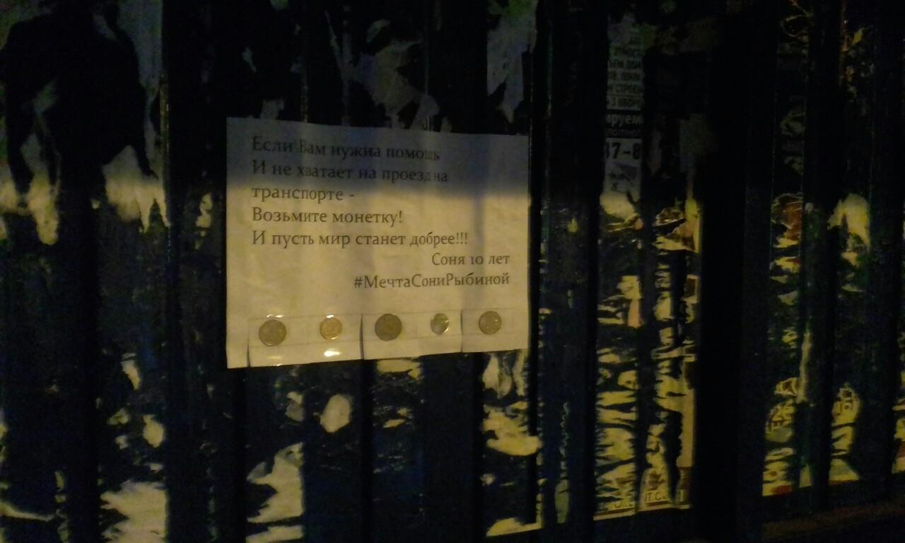 В Ярославле на остановках появились добрые объявления с монетками