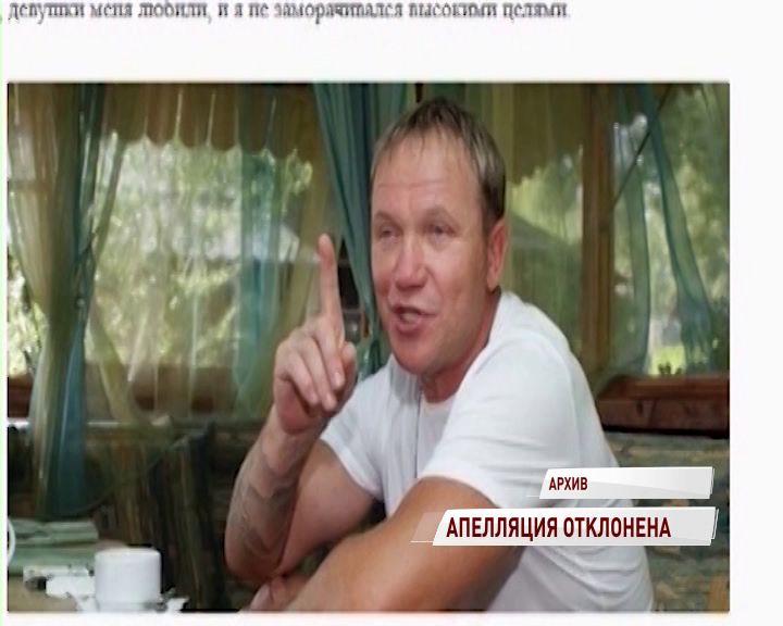 Суд оставил решение по делу скандального бизнесмена Голубева без изменений