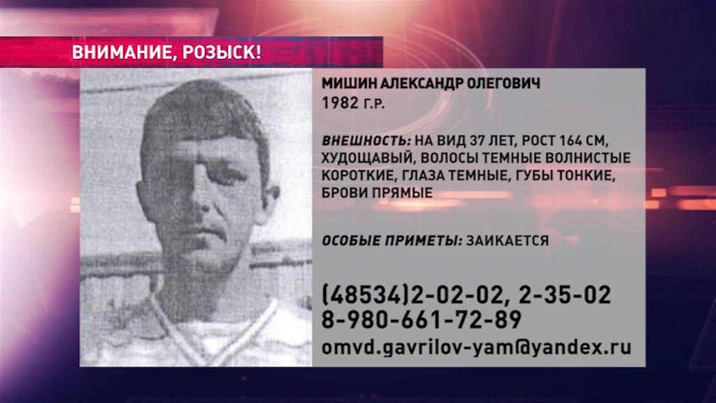 В Ярославской области ищут 37-летнего заикающегося мужчину