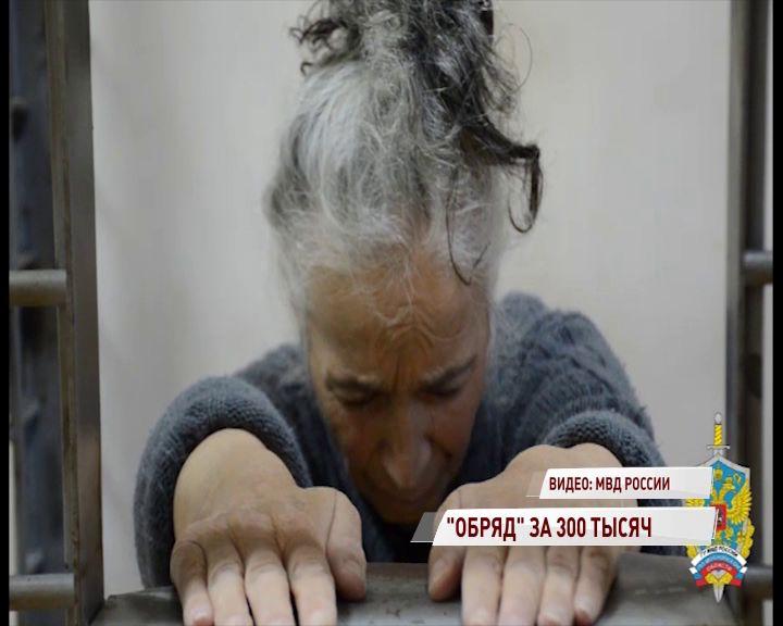 Болгарская целительница из Ярославской области стащила у пенсионерки 300 тысяч