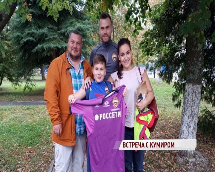 Мечта сбылась: подросток из Ярославля встретился с Игорем Акинфеевым