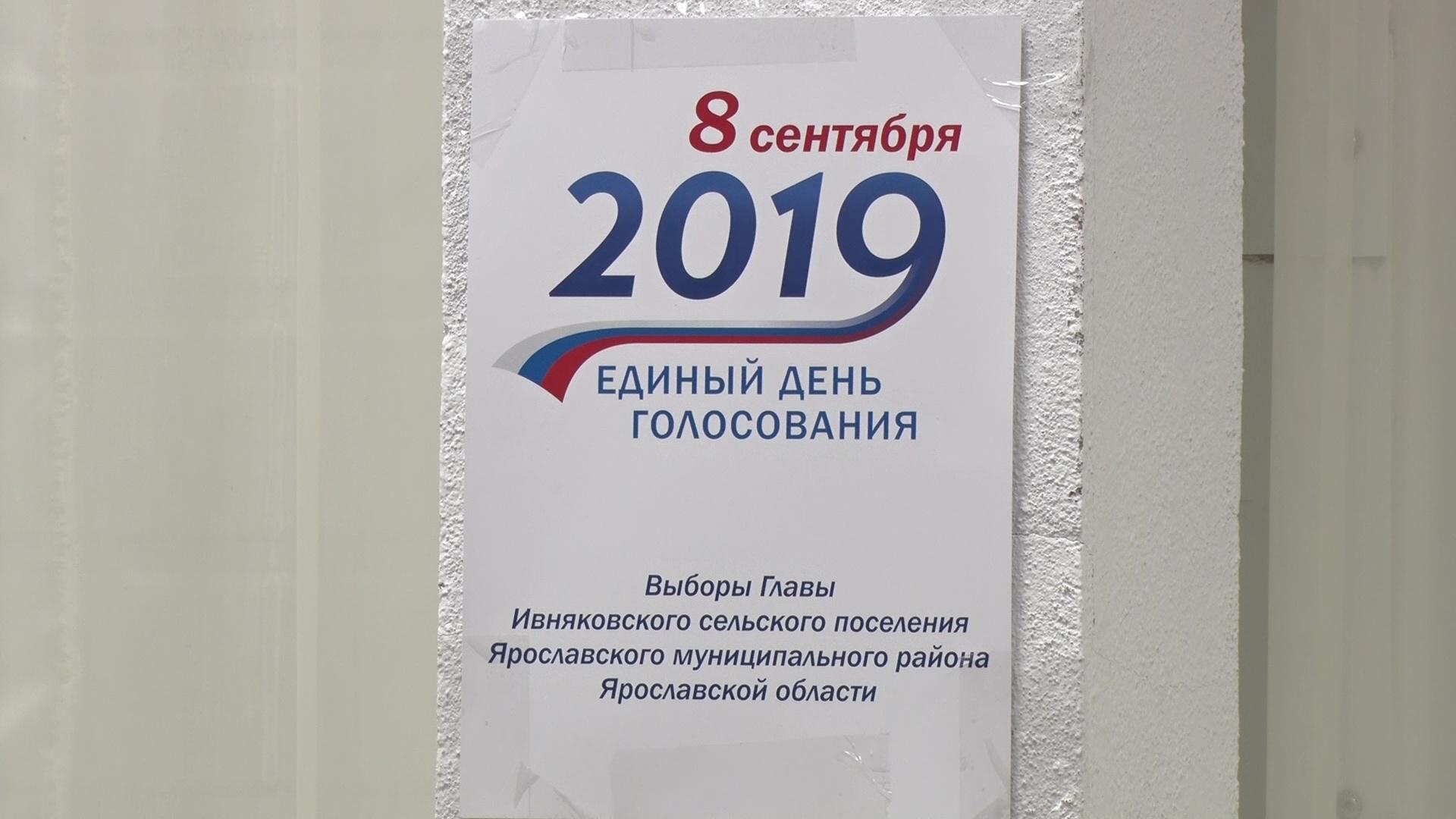 На выборах в Ярославском районе в лидерах оказалась «Единая Россия»