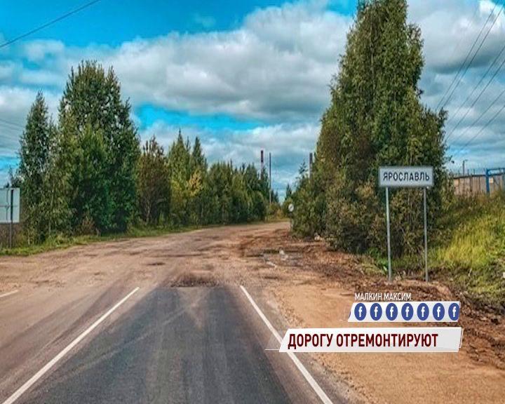 Ярославскую «дорогу в никуда» скоро отремонтируют
