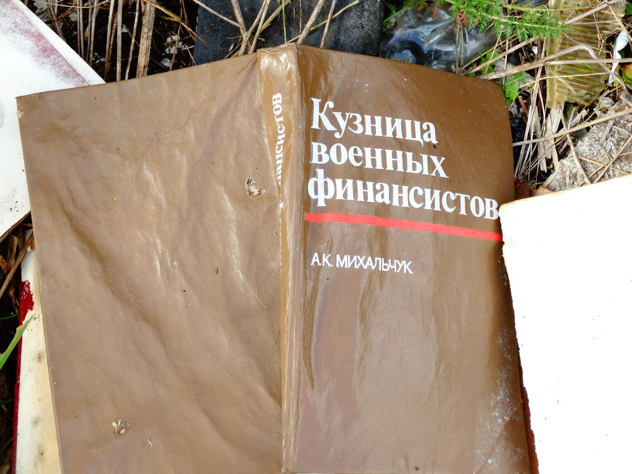 Под Ярославлем появилась стихийная свалка с военной литературой
