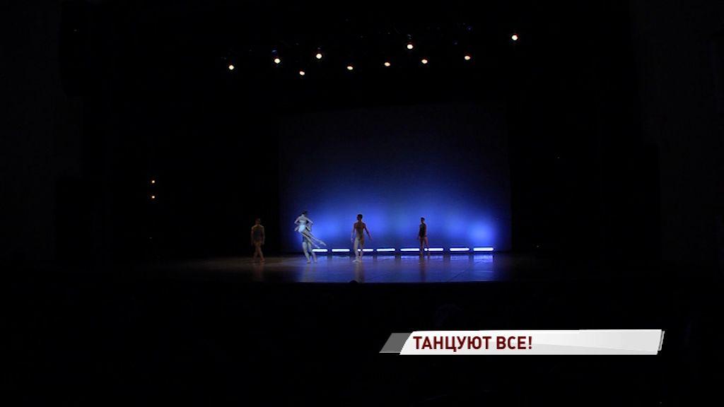 В Ярославле стартовал всероссийский конкурс артистов балета и хореографов