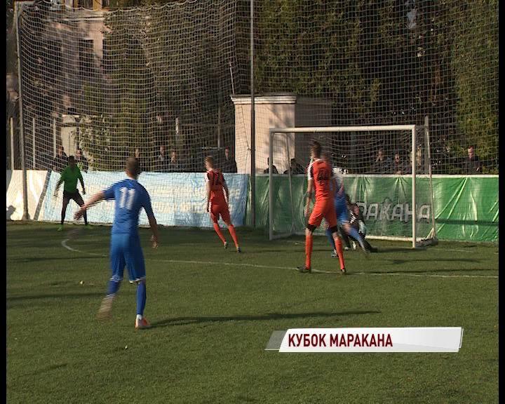 В Ярославле прошел матч на кубок Мараканы