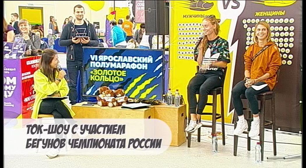 Спортивная выставка Ярославского полумарафона: новые тенденция спортиндустрии