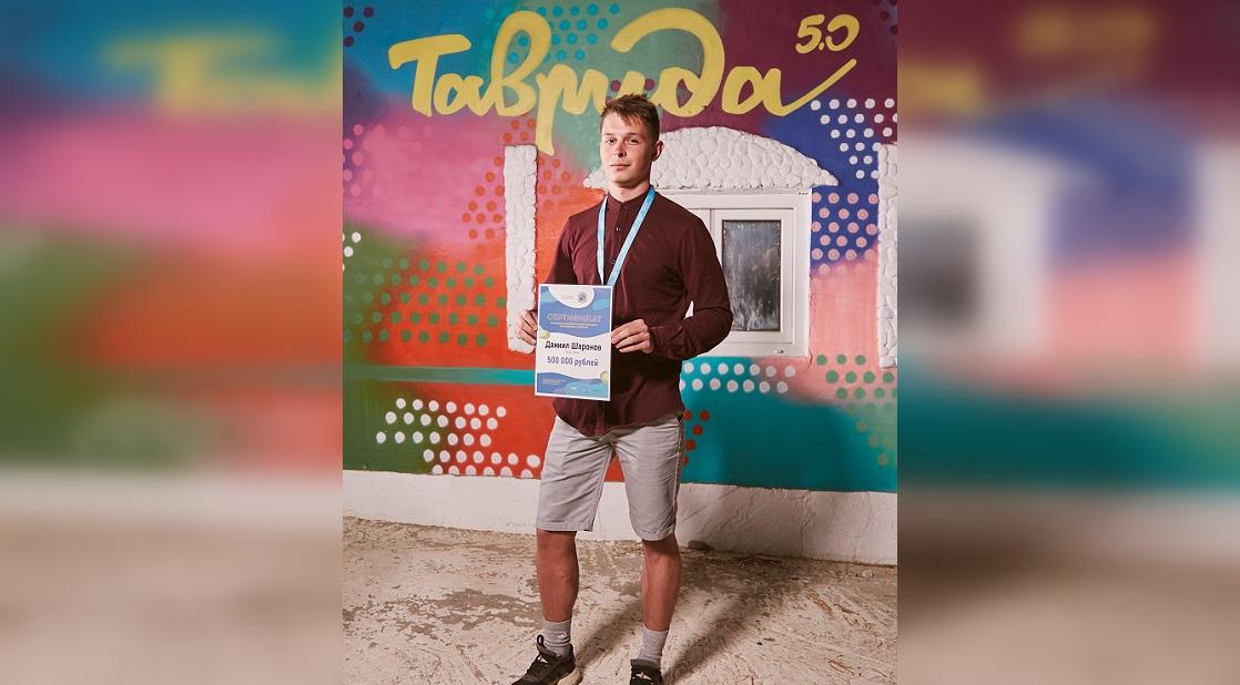 Представитель Ярославской области стал победителем грантового конкурса форума «Таврида»