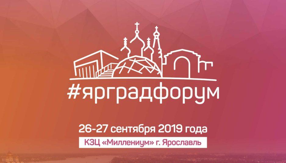 В Ярославле состоится второй градостроительный форум