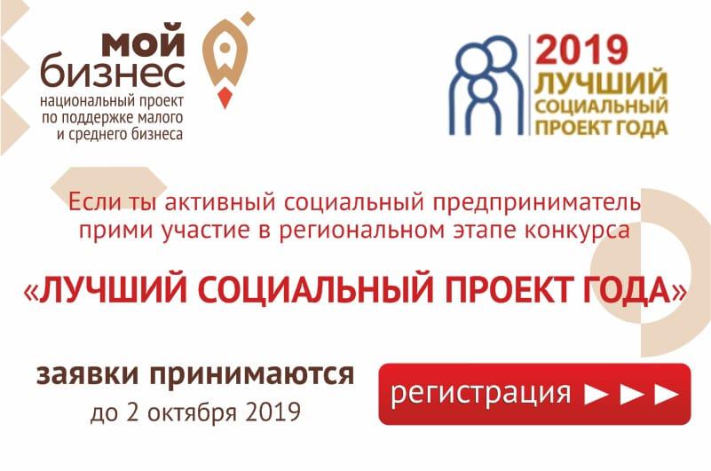 Бизнесменов Ярославской области приглашают поучаствовать в конкурсе на лучший социальный проект
