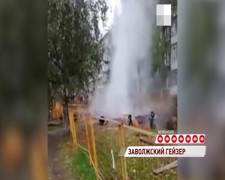 В Заволжском районе на Орджоникидзе забил мощный гейзер