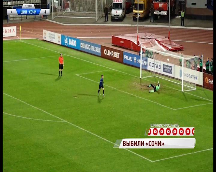 «Шинник» одолел команду-представительницу Российской Премьер-Лиги