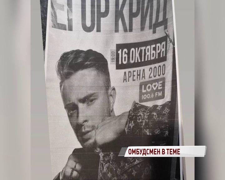 Михаил Крупин сообщил о начале проверки предстоящего концерта Егора Крида
