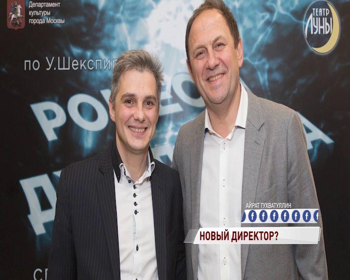 Стал известен претендент на должность директора Волковского театра