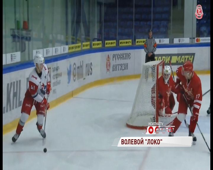 «Локо» крупно обыграл «Русских Витязей» в матче чемпионата МХЛ