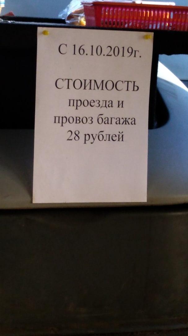 Ярославские маршрутчики стали вывешивать объявления с новыми ценами за проезд
