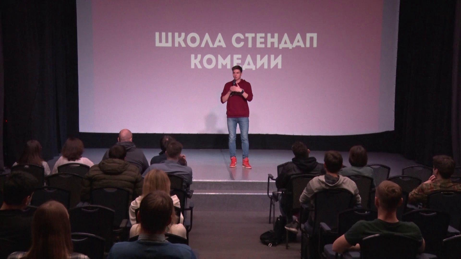 В Ярославле открылась первая школа стендапа и импровизации
