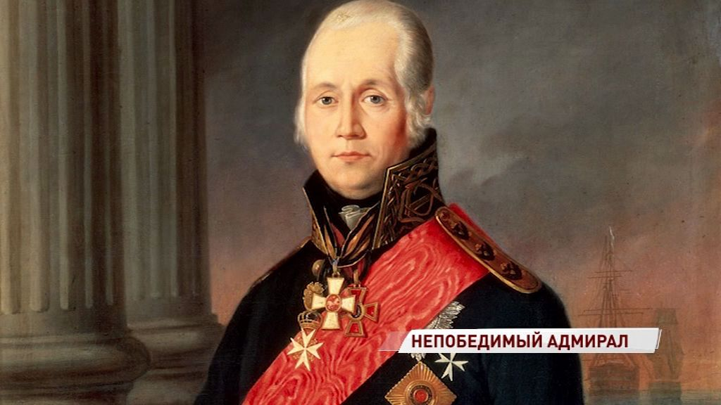 Адмирала Федора Ушакова будут вспоминать в Рыбинске