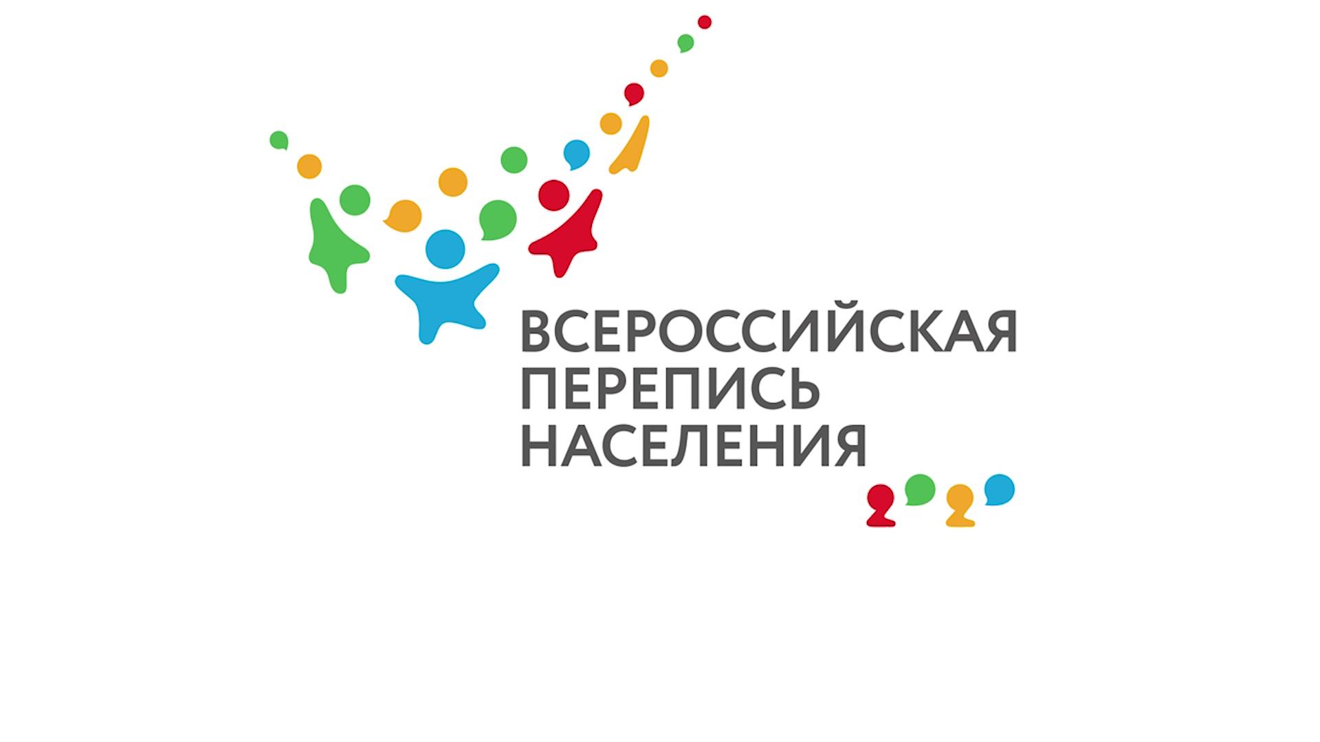 Росстат опубликовал эмблему грядущей переписи населения