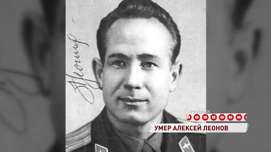 Умер Алексей Леонов - первый человек, вышедший в открытый космос