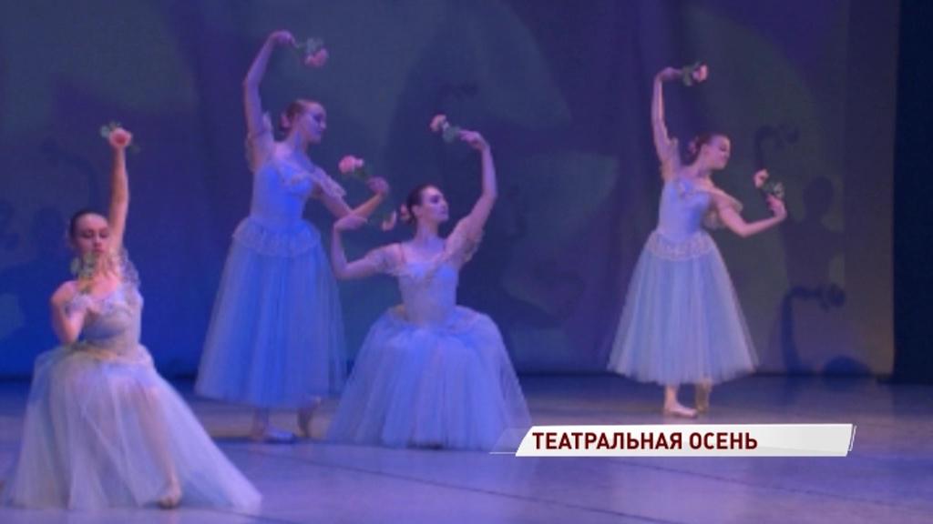«Первый Ярославский» открывает театральную осень