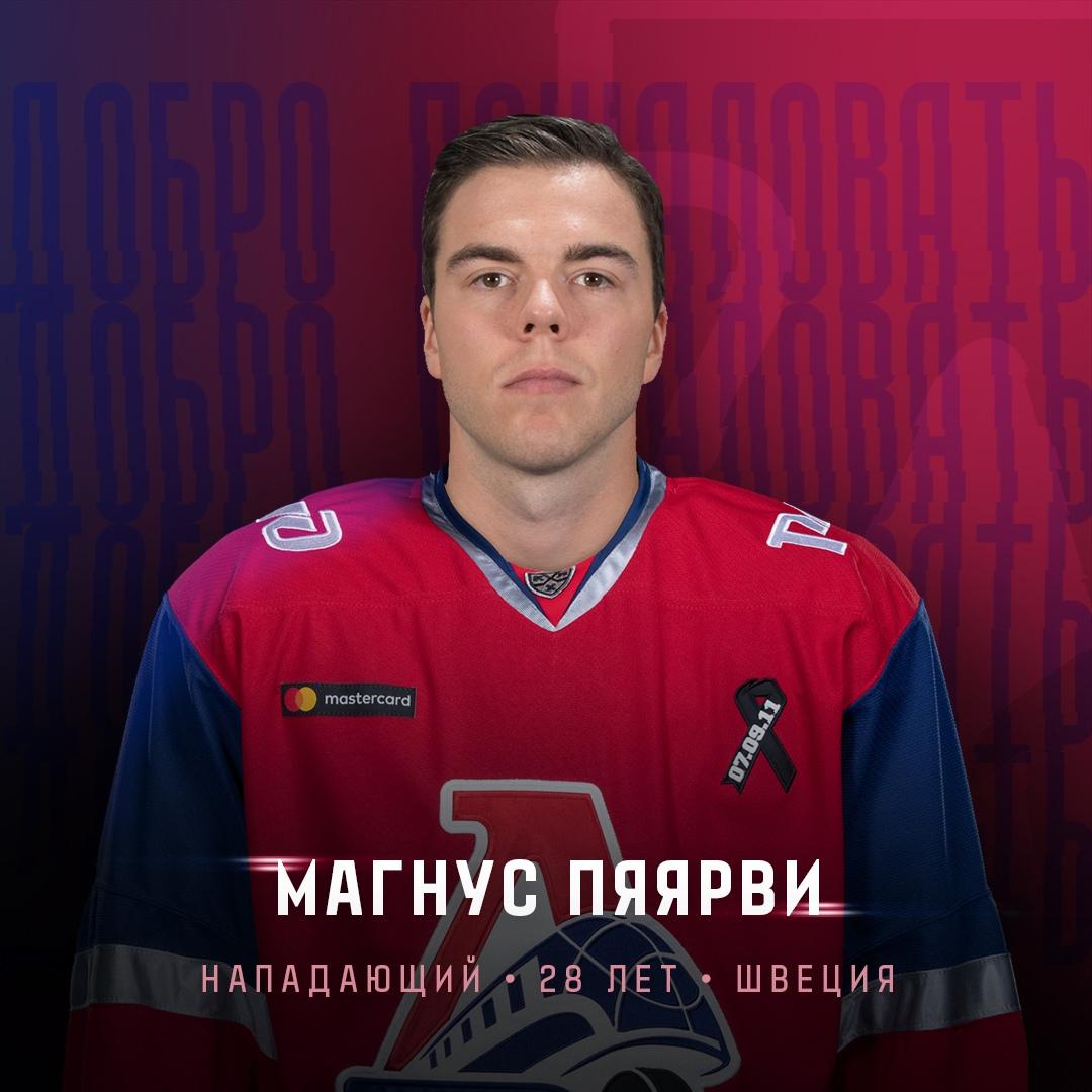 «Локомотив» объявил о подписании еще одного иностранца
