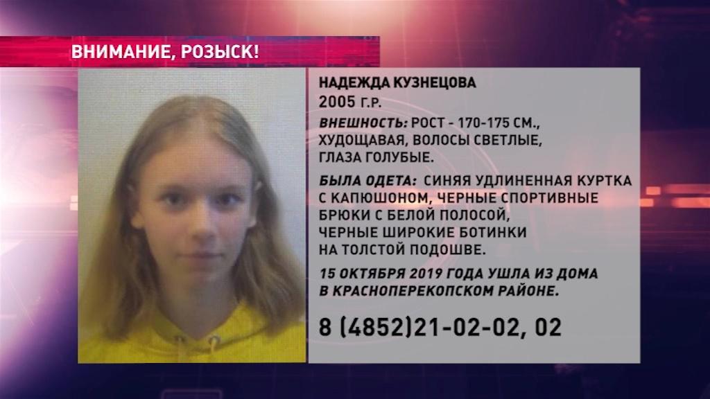 В Ярославле вторую неделю ищут 14-летнюю девочку