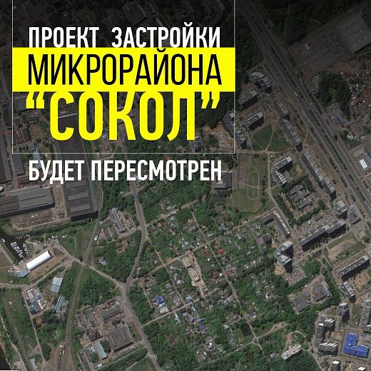 Городские власти сообщили о пересмотре плана застройки Сокола