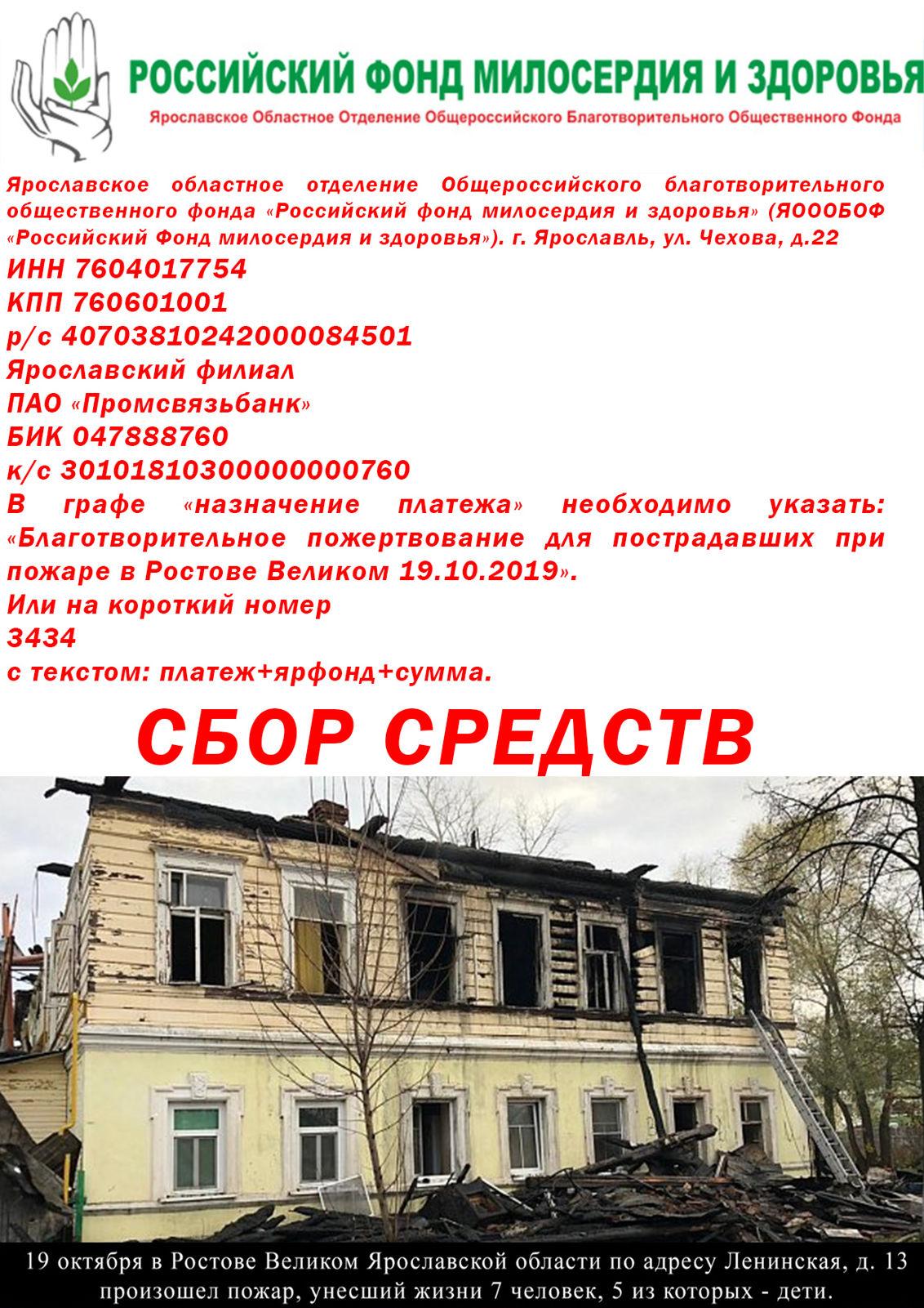 Как помочь: в Ярославской области стартовал сбор средств для пострадавших при пожаре в Ростове