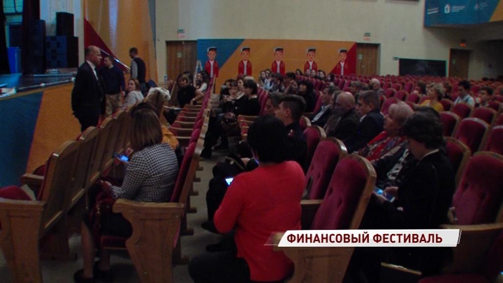 В Ярославле продолжается подготовка к первому семейному финансовому фестивалю