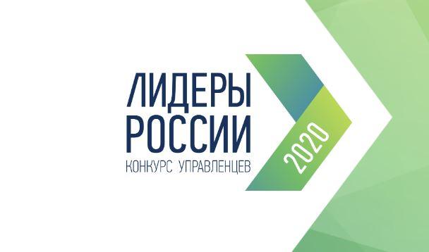 Ярославцы могут стать «Лидерами России»