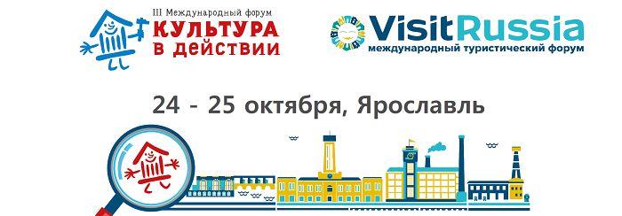 В Ярославле стартовал IX Международный туристический форум «Visit Russia»