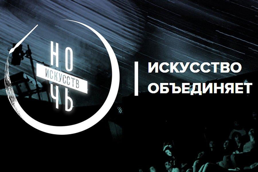 Ярославская область примет участие в акции «Ночь искусств»
