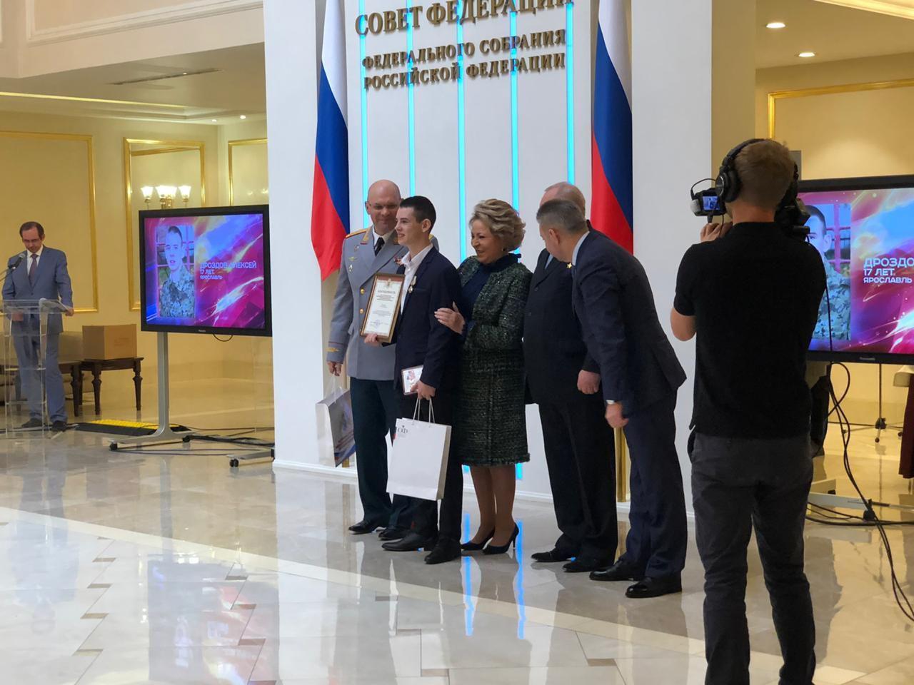 Ярославского подростка наградили в Совете Федерации за спасение женщины от преступника