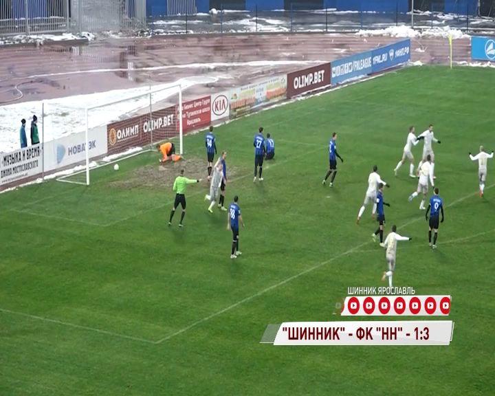 «Шинник» проиграл «Нижнему Новгороду» во встрече чемпионата ФНЛ