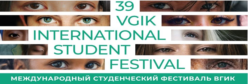 В Ярославской области покажут фильмы участников студенческого фестиваля ВГИК
