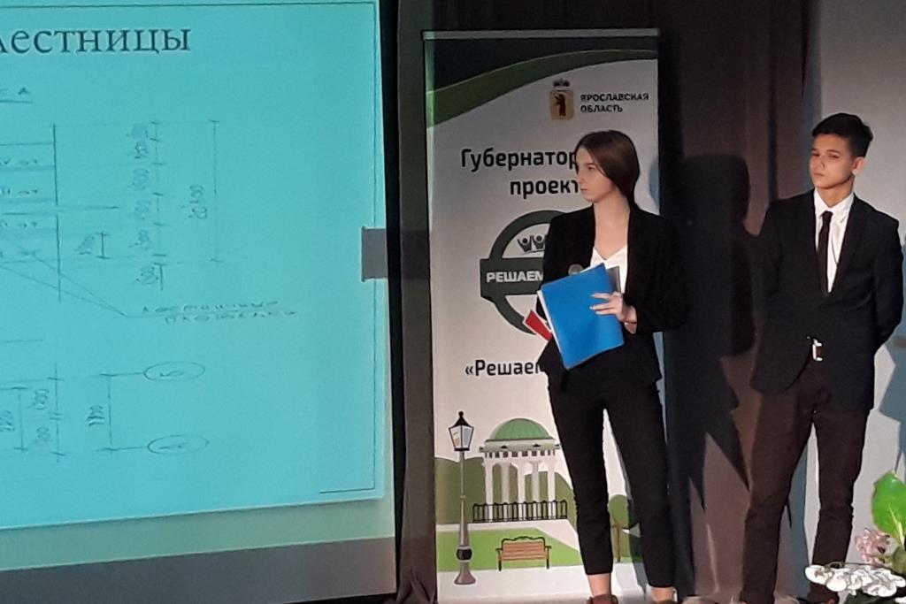 Ученики Ярославской области могут внести свой вклад в развитие инфраструктуры школ