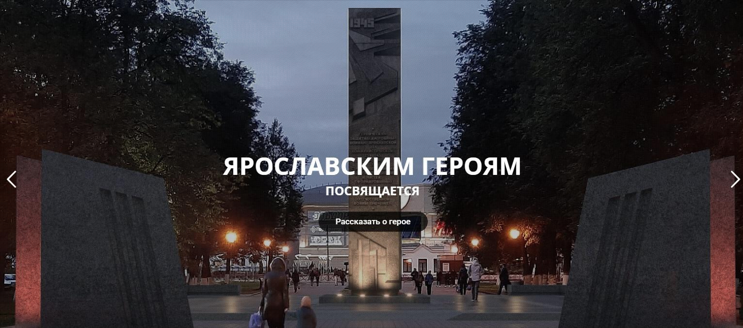 В первый день работы проекта «Сквер Победы» ярославцы прислали несколько десятков историй об участниках Великой Отечественной