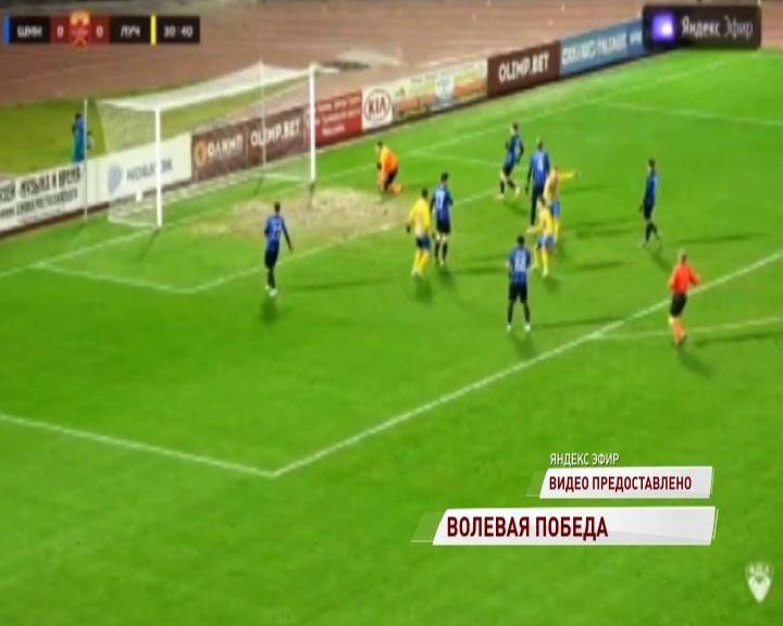 «Шинник» обыграл владивостокский «Луч»в матче чемпионата ФНЛ