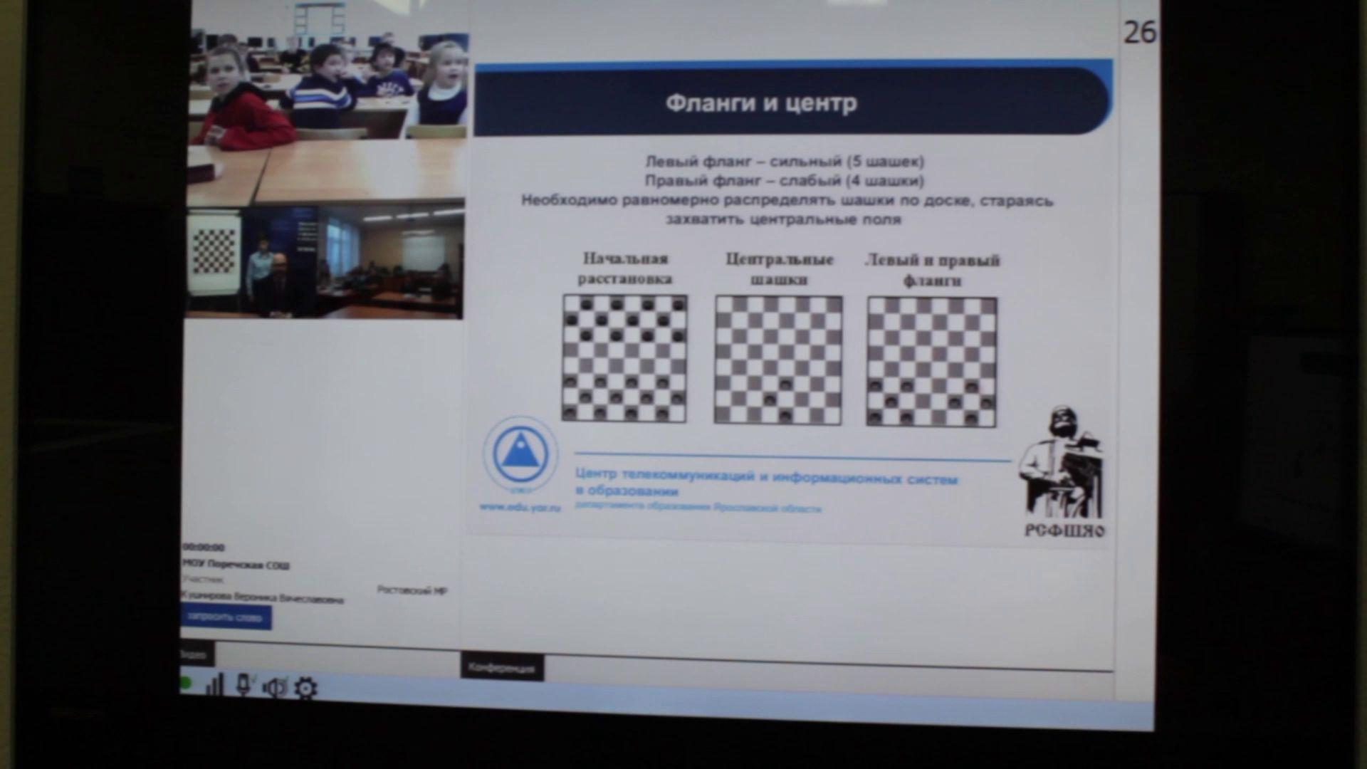 В Ярославле международный гроссмейстер провел первое занятие в рамках проекта «Шашечный всеобуч»