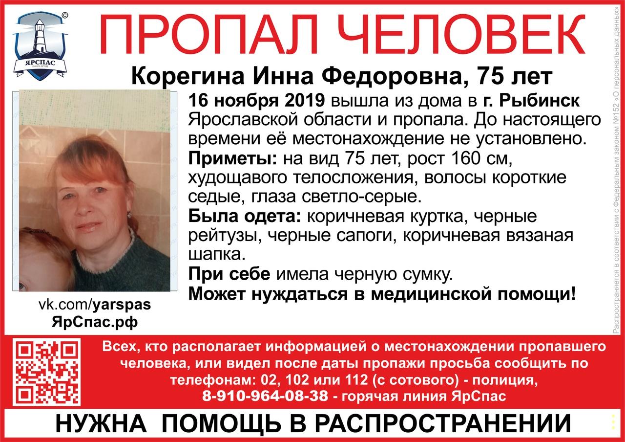 В Рыбинске ищут 75-летнюю пенсионерку
