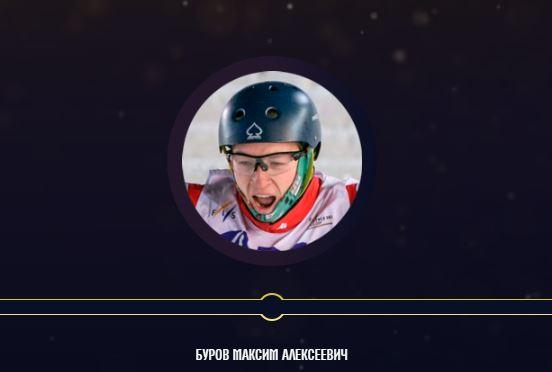 Ярославский фристайлист претендует на премию «Гордость России»